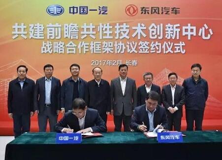 中国一汽与东风公司共建前瞻共性技术创新中心