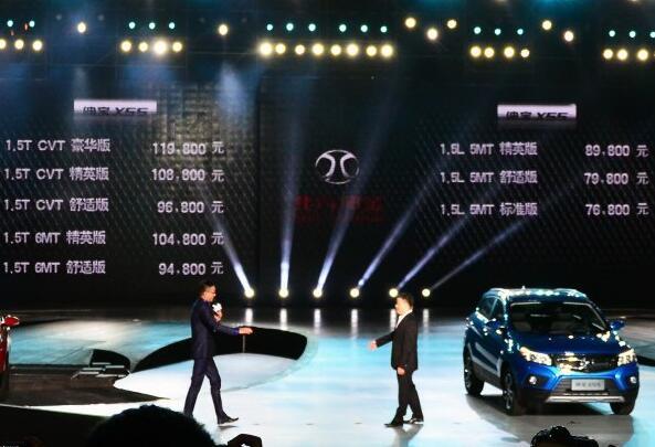 售7.68万-11.98万元 绅宝X55正式上市