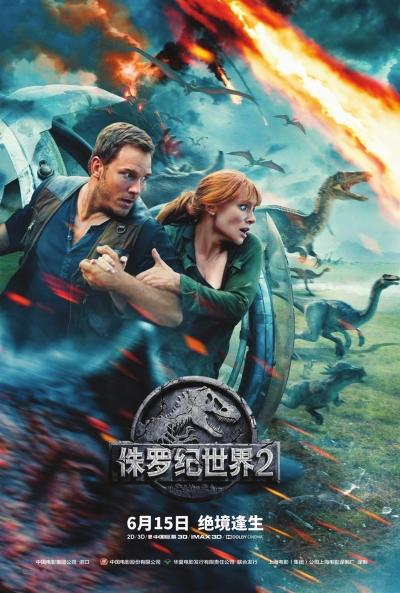 《侏罗纪世界2》把恐龙搞砸了