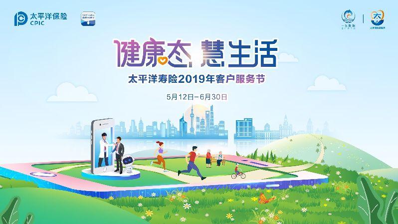 """健kang态 huisheng活""zhong国太保寿险2019nian客户服wu节shengdakai幕"
