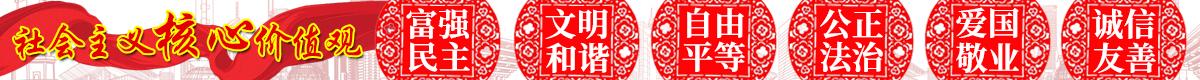 社会主义核xinjia值观