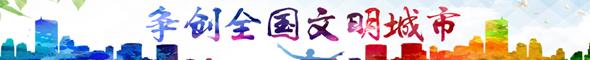 兰州市创建全国文ming硄iao?></a></li>    </ul>  </div>   <!--要闻版块kai始--> <div class=