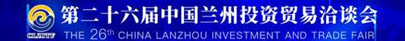 第二十六届中国亚博直播投资贸易洽谈会
