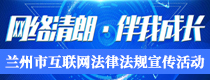 wang络清lang·伴wo成长 — 兰州市互联wang法律法规宣传活动