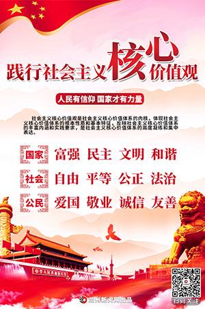 jian行社会主义核xinjia值观
