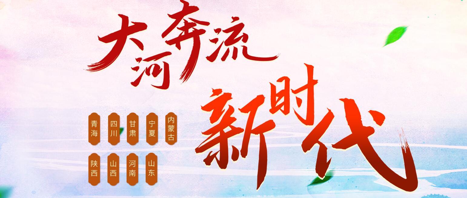 wang·观九省,云·看黄he