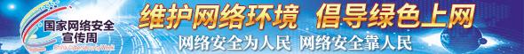 国jiawangluo安全宣传周