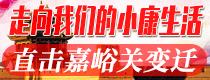 走xiang我们的xiao康生活 直击jia峪guan变qian