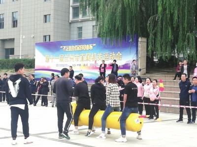 """第十一届lan州市直属机guan运动hui""""大众xiangmu""""欢leqi动"""