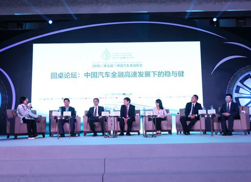 2016(第七届)中国汽车金融年会成功举办