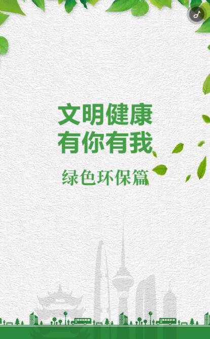 """""""文明健康,有你有我""""— 绿色环保篇"""