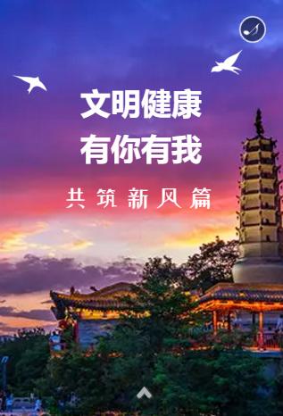 """""""文ming健kang,觴in阌衱o""""— 共筑新风篇"""