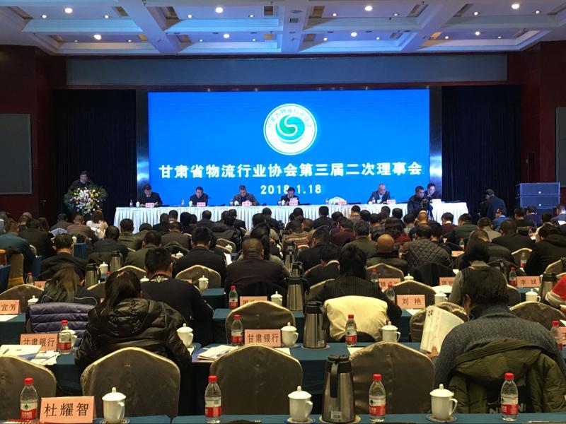 甘肃省物流行业协会召开第三届二次理事会让甘