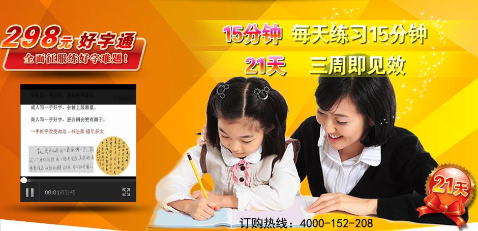 """北京的袁先生说:""""没有一手好字 老师不器重,""""以前孩子学习特别好,门门功课都是优。可自从老师说他字写得不好时,成绩就一落千丈,孩子都不想学习了,孩子才上小学就这样,这往后该怎么办啊?"""" 教育局王老师说:""""孩子的书写越来越恶化 伤不起,写文章,做考卷都离不开一手好字。写一手好字,可以给人好的印象,可以培养品格,让人养成耐心、稳重的心理素质。改变仕途,平步青云,改变人的一生!"""