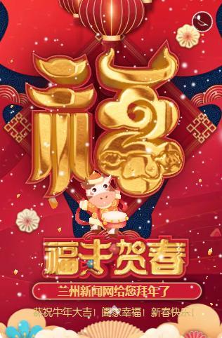 2021牛年大吉 新春快乐