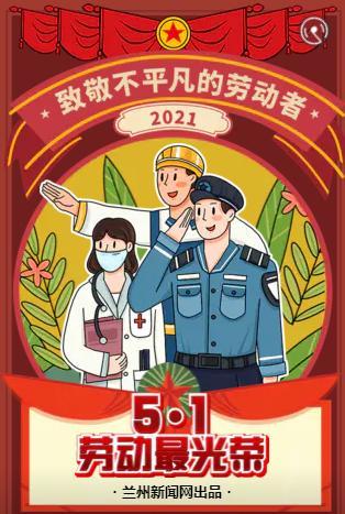 2021年五一国际劳动节