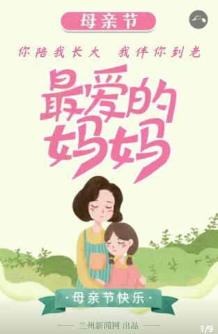 祝妈妈 母亲节快乐!