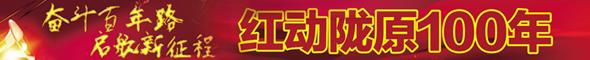 奋斗百年路 启航新征——红动陇原100年