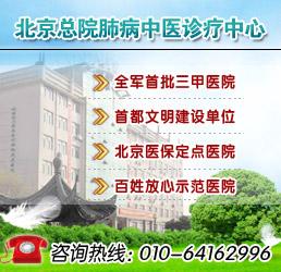 治疗慢阻肺的专科医院
