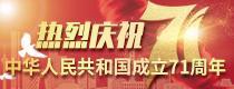 热烈庆祝中华人民共和国成立71周年