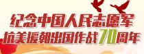 纪念中国人民志愿军抗美援朝出国作战70周年