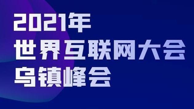 2021年世界互联网大会