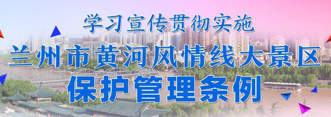 黄河风情线大景区管理保护条例