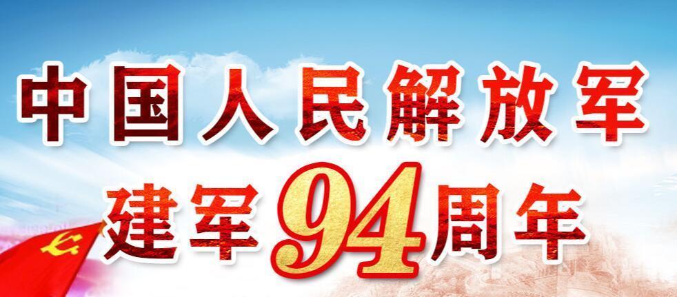 热烈庆祝中国人民解放军建军94周年