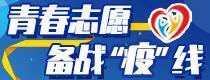 """""""青春志愿 备战'疫'线""""全省社区卫生服务中心一线医护人员及志愿者爱心礼包捐赠活动"""