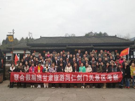 联合假期2020旅游开门红 甘肃旅游界赴四川剑门关、陕西青木川考察,开启2020旅游新篇章