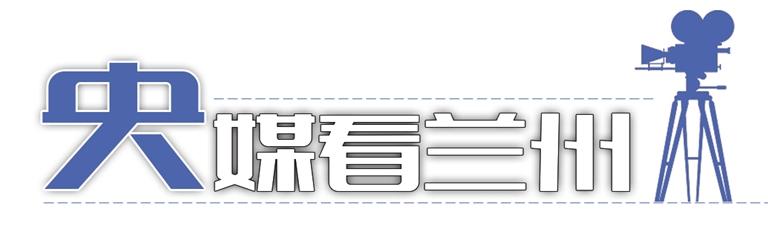 http://www.lzhmzz.com/lanzhouxinwen/151022.html