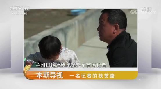 央视《遍地英雄》记述兰州日报社首席记者杨贵智的扶贫故事