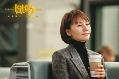 """袁泉黄梅莹演绎""""�迓琛庇玫缬爸�"""