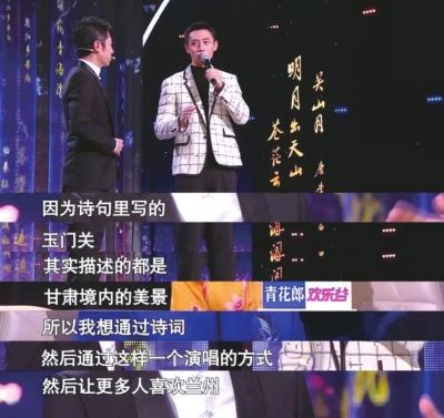 魏晨在《经dian咏liu传》节目上宣传甘肃文化旅游