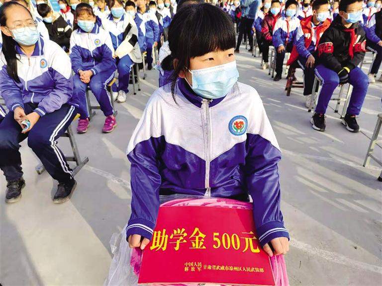爱心捐助活动走进武威凉州区南安九年制学校10名贫困生领到助学金